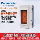 Panasonic 國際牌 星光卡式插座系列 WNF4510W 緊急押扣【蓋板需另購】