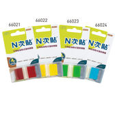 【奇奇文具】【N次貼】66021/66022/66023/66024 50張抽取式色塊透明標籤(1盒24卡)