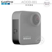 《飛翔無線3C》GoPro ACIOD-001 替換護蓋│公司貨│適用 MAX