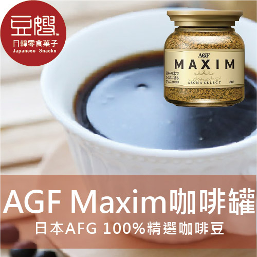 【豆嫂】日本咖啡 原裝進口 AGF Maxim 箴言金咖啡