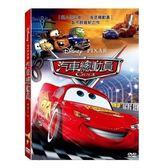 皮克斯動畫系列限期特賣 汽車總動員 DVD (購潮8)