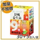 台塑 舒暢益生菌(35包入)X4盒(組合價)