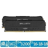 Micron 美光 Crucial Ballistix D4 3200 32G(16G*2雙通)(黑散熱片)桌機超頻記憶體 BL2K16G32C16U4B
