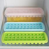 冰塊模具家用冰箱里用做凍冰格的小格子易取帶蓋冰塊盒儲冰制冰盒 全館免運