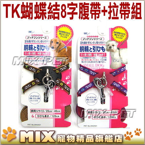 ◆MIX米克斯◆TK.【紫色/咖啡色 PXS-2040 10mm蝴蝶結緞帶 8字腹帶+拉帶組】5公斤以下小型犬適用