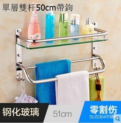 浴室置物架衛生間毛巾架304不銹鋼玻璃洗手洗澡間衛浴  單層雙杆50cm帶鉤
