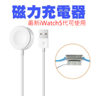 支援6代 蘋果 Apple Watch 1 2 3 4 代 Series 6 磁力充電線 iWatch 手錶 磁吸 無線 充電線 副廠 充電器
