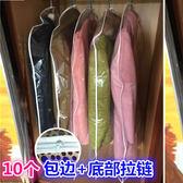 黑五好物節衣服防塵罩加厚可水洗大衣西服套衣物收納袋居家防塵袋衣罩全透明 熊貓本