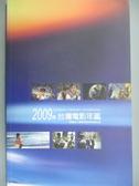 【書寶二手書T5/影視_QHX】2009年臺灣電影年鑑_李天礢