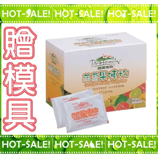 《現貨立即購+贈造型模具》PRO-BIO 普羅拜爾 蒟蒻果凍粉 一盒*6包