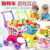 兒童過家家切水果切切樂購物車玩具女孩玩具推車蛋糕組合北美玩具