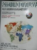 【書寶二手書T7/政治_XBR】各國眼中的世界:現在就翻新你的國際觀!_帕斯卡.博尼法斯