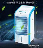 空調扇家用冷氣扇水冷風扇移動小空調加濕凈化單冷型制冷風機YYS  朵拉朵衣櫥