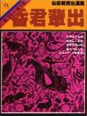 (二手書)柏楊版資治通鑑(9):昏君輩出(平裝版)