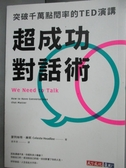 【書寶二手書T5/溝通_LNL】超成功對話術_瑟列斯特.赫莉, 連育德
