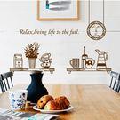 DIY時尚裝飾組合可移動壁貼 牆貼 壁貼 創意壁貼 輕鬆下午茶AY6036 【YV0619】BO雜貨