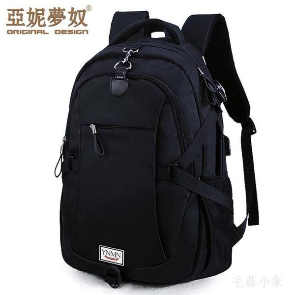 韓版潮流大容量旅行休閒商務筆電後背包  BQ227『毛菇小象』TW