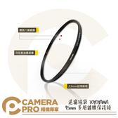 ◎相機專家◎ 送濾鏡袋 TOYOYAMA 日本 95mm 多層鍍膜保護鏡 SMC 高透光 防水 抗油污 日本製造 公司貨