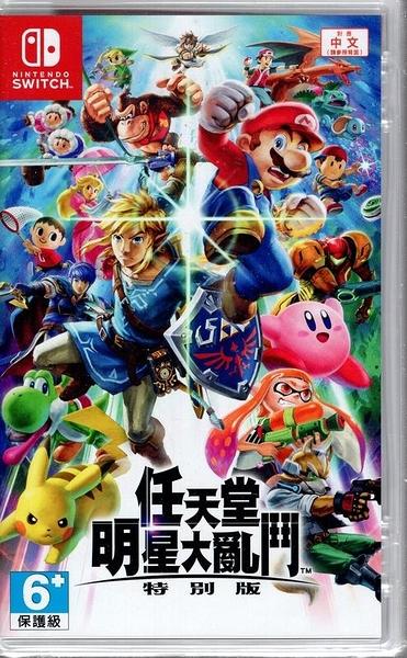 【玩樂小熊】現貨中NS 任天堂 明星大亂鬥 特別版 Super Smash Bros 中文版