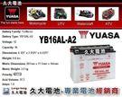 ✚久大電池❚YUASA 湯淺機車電瓶 加水式 12V16A YB16AL-A2 Ducati Yamaha 加水機車電池