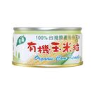 青葉-有機香甜玉米粒罐頭 120g*3罐...