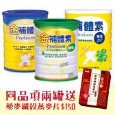 【送藜麥纖穀燕麥片 】補體素 穩定900g 兩罐組  數量有限 送完為止