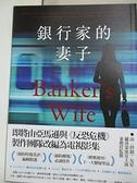 【書寶二手書T1/翻譯小說_B2E】銀行家的妻子_克里斯蒂娜.艾格,  吳宗璘