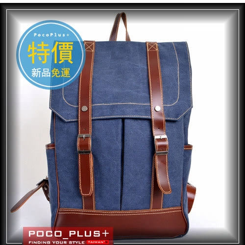 PocoPlus 韓版 真皮配帆布後背包 復古 旅行包 帆布包 側背包 瘋馬皮款真牛皮包 斜背包【B298】