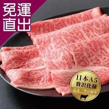 勝崎生鮮 日本A5純種黑毛和牛凝脂霜降火鍋肉片4盒 (200公克±10%/1盒)【免運直出】