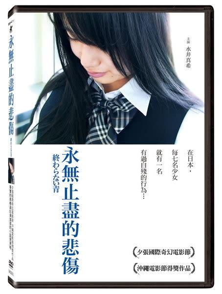 永無止盡的悲傷 DVD (購潮8)