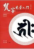 梵字悉曇入門(修訂二版)平 附咒語用藏文及蘭札體