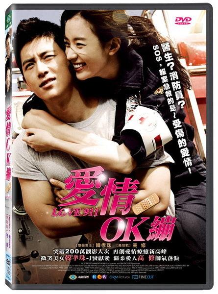 愛情OK繃 DVD Love 911(購潮8)