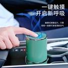 汽車載空氣凈化器負離子迷你家用智能桌面除異味去甲醛消毒香薰機 快速出貨