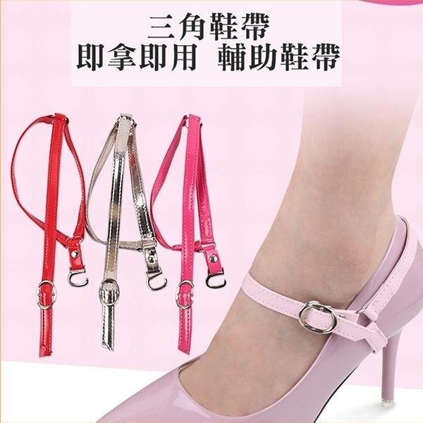 [拉拉百貨]高跟鞋 鞋帶 三角鞋帶 高跟鞋綁帶 輔助鞋帶 鞋扣