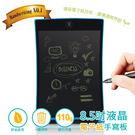 8.5吋液晶電子紙手寫板-尊貴藍 (兒童...