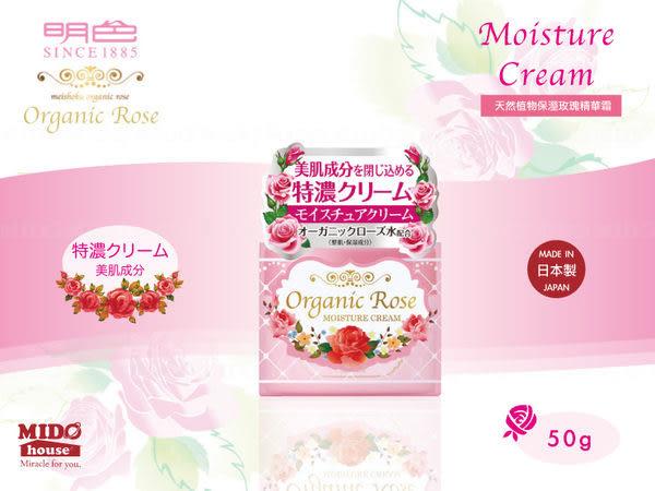 日本明色-天然植物玫瑰精華霜-50g《Midohouse》