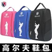 高爾夫鞋包男女款收納包透氣鞋袋GOLF球裝備包旅行健身運動手提包 Lanna YTL