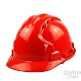 安全頭帽工地男建筑工程國標施工加厚工人玻璃鋼防護頭盔訂製印字 京都3C
