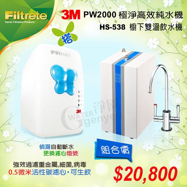 3M PW2000 RO 機 + 豪星HM-538 智慧型無壓式櫥下雙溫飲水機 (全省免費專業安裝)