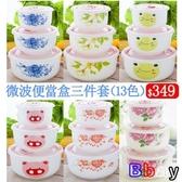 貝貝居 微波密封便當盒(13色)陶瓷大中小號三件套裝保鮮碗泡麵碗BDH1023