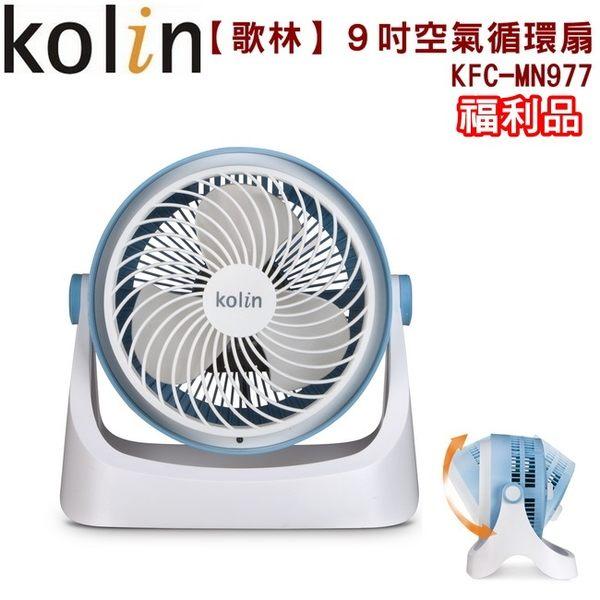 (福利品)【歌林】9吋時尚款3段風速調整空氣循環扇KFC-MN977 保固免運
