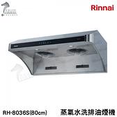 《林內牌》蒸氣水洗排油煙機 RH-8036S(80cm)