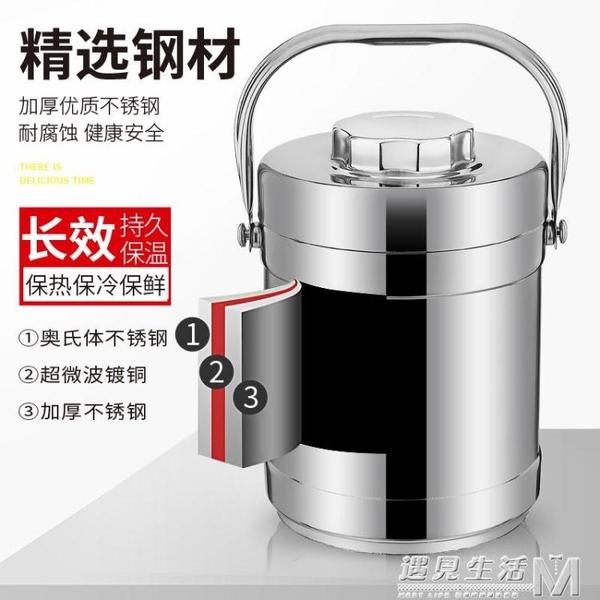 保溫飯盒不銹鋼飯籃三層保溫桶學生2/3層便當盒大容量多層提鍋 遇見生活