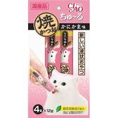 【寵物王國】日本CIAO-4R-107啾嚕鰹魚燒肉泥-蟹肉12gx4入