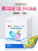 日本防串染吸色片防染巾衣服串色混洗紙家庭裝洗衣片吸色母片5盒