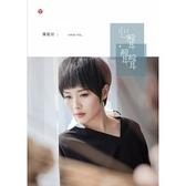 陳凱欣 心聲聲聲 CD 免運 (購潮8)