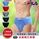 立體剪裁 輕薄透氣 彈性吸排 男 天絲棉三角褲 台灣製 FILA