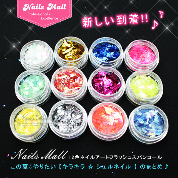 12色貝殼紙(顏色隨機出)  彩色玻璃紙 亮片 超闪碎片 夾層 《Nails Mall美甲美睫批發》