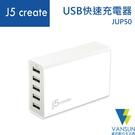 j5create JUP50 5Port USB快速充電器【葳訊數位生活館】