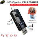 DigiFusion 伽利略 USB3.0 Type-C + A 雙介面 OTG讀卡機 UTC380